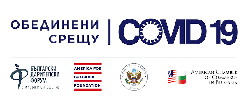Read more about the article Обединени срещу COVID – 19