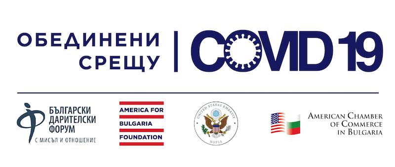 Обединени срещу COVID – 19