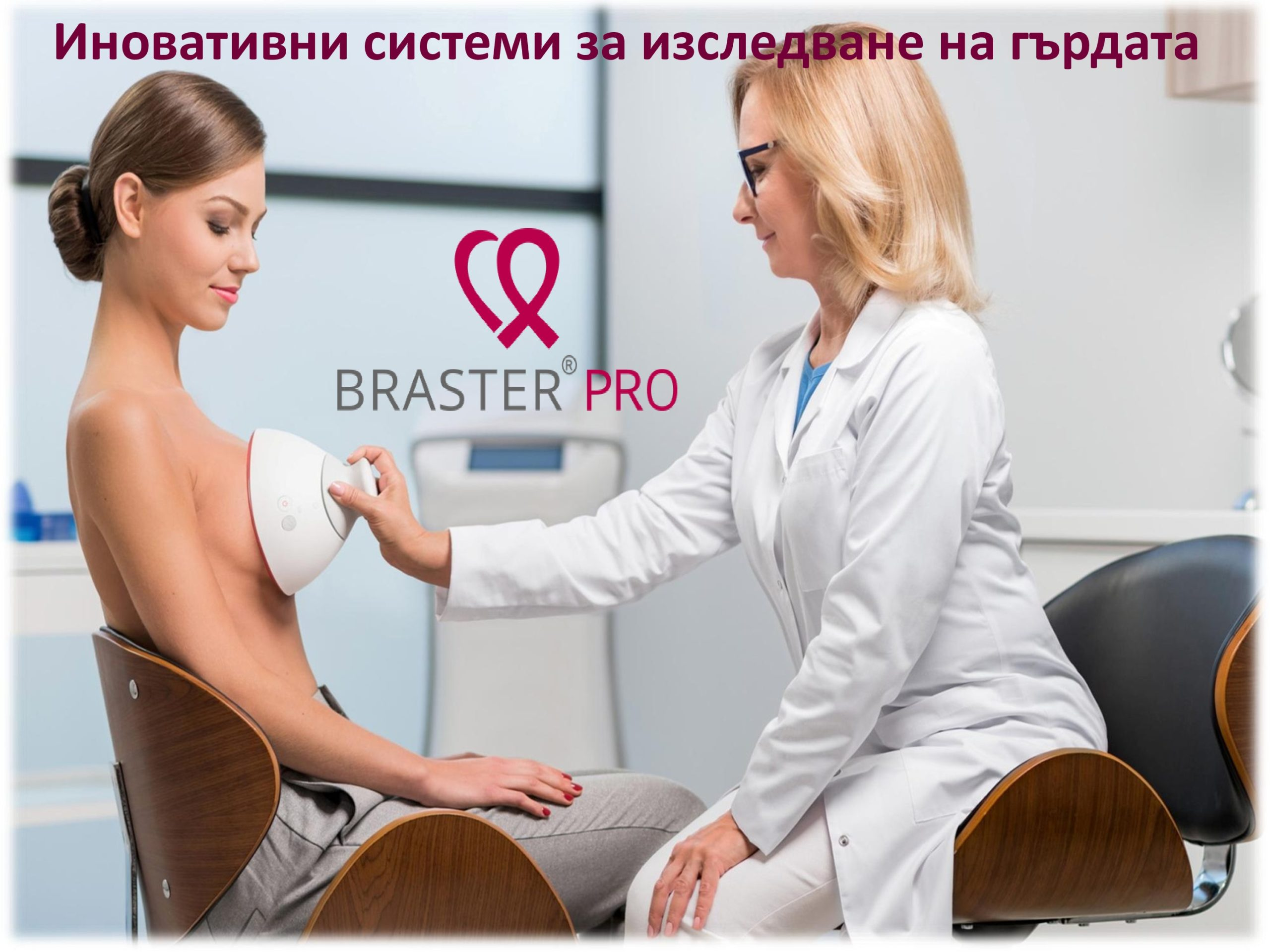 Read more about the article Скрининг за рак на млечната жлеза